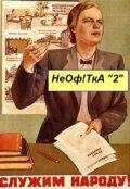 """Обкладинка книги """"Неофітка """"2"""""""""""