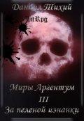 """Обложка книги """"Миры Аргентум 3. За пеленой изнанки"""""""