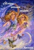 """Обложка книги """"Сёстры разных миров."""""""