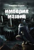 """Обложка книги """"Империя Машин"""""""
