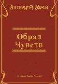 """Book cover """"Образ Чувств"""""""