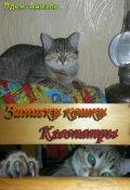 """Обложка книги """"Записки кошки Клеопатры"""""""