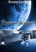 "Обложка книги ""Проект ""Венера"""""