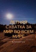 """Обложка книги """"Летняя схватка за мир во всём мире"""""""