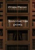 "Book cover ""Золотистая рожь"""