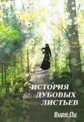 """Обложка книги """"История дубовых листьев"""""""