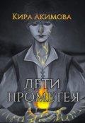"""Обложка книги """"Дети Прометея"""""""