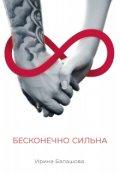 """Обложка книги """"Бесконечно сильна """""""