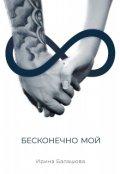 """Обложка книги """"Бесконечно мой"""""""