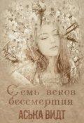 """Обложка книги """"Семь веков бессмертия """""""