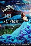 """Обложка книги """"Сны голубого цвета"""""""