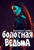 """Обложка книги """"Болотная ведьма """""""