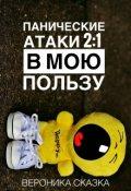 """Обложка книги """"Панические атаки 2:1 в мою пользу """""""