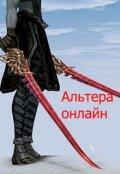 "Book cover """"Альтера онлайн"""""