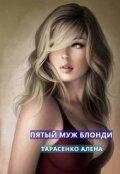 """Обложка книги """"Пятый муж Блонди"""""""