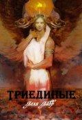 """Обложка книги """"Триединые """""""