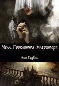 """Обкладинка книги """"Мелл. Прокляття імператора"""""""