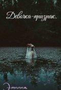 """Обложка книги """"Девочка-призрак."""""""