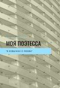 """Book cover """"Моя поэтесса"""""""