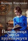 "Обложка книги ""Помощница лорда-архивариуса"""