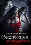"""Обложка книги """"Инструкция по соблазнению (часть 2)"""""""