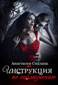 """Обложка книги """"Инструкция по соблазнению (часть 1)"""""""