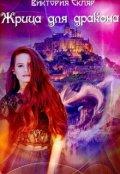 """Обложка книги """"Жрица для дракона """""""
