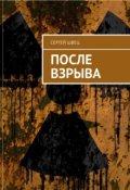"""Обложка книги """"После взрыва"""""""