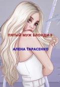 """Обложка книги """"Пятый муж Блонди 3"""""""