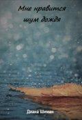 """Обложка книги """"Мне нравится шум дождя"""""""