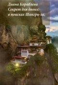 """Обложка книги """"Секрет для двоих: в поисках Шангри-ла"""""""