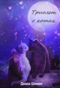 """Обложка книги """"Триолет о котах"""""""