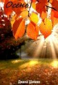 """Обложка книги """"Осень"""""""