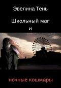 """Обложка книги """"Школьный маг и ночные кошмары"""""""