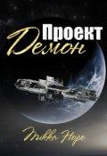 """Обложка книги """"проект """"Демон"""" """""""