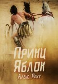 """Обложка книги """"Принц Яблок"""""""