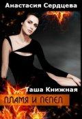 """Обложка книги """"Пламя и Пепел"""""""