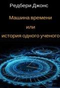 """Обложка книги """"Машина времени или история одного ученого"""""""