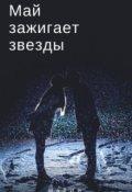 """Обложка книги """"Май зажигает звезды"""""""