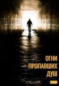 """Book cover """"Огни пропавших душ"""""""