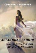 """Обложка книги """"Летающая башня или до чего доводит дружба с демоном"""""""