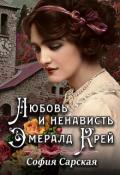 """Обложка книги """"Любовь и ненависть Эмералд Крей"""""""
