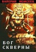 """Обложка книги """"Бог скверны"""""""