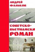 """Обложка книги """"Советско-Вьетнамский роман"""""""