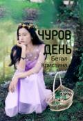 """Обложка книги """"Чуров день"""""""