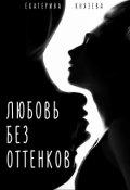 """Обложка книги """"Любовь без оттенков"""""""