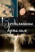 """Обложка книги """"Ведьмины крылья"""""""