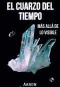 """Cubierta del libro """"El Cuarzo Del Tiempo"""""""