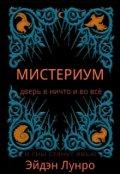 """Обложка книги """"Мистериум"""""""