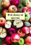 """Обложка книги """"Фэй Данауэй против"""""""